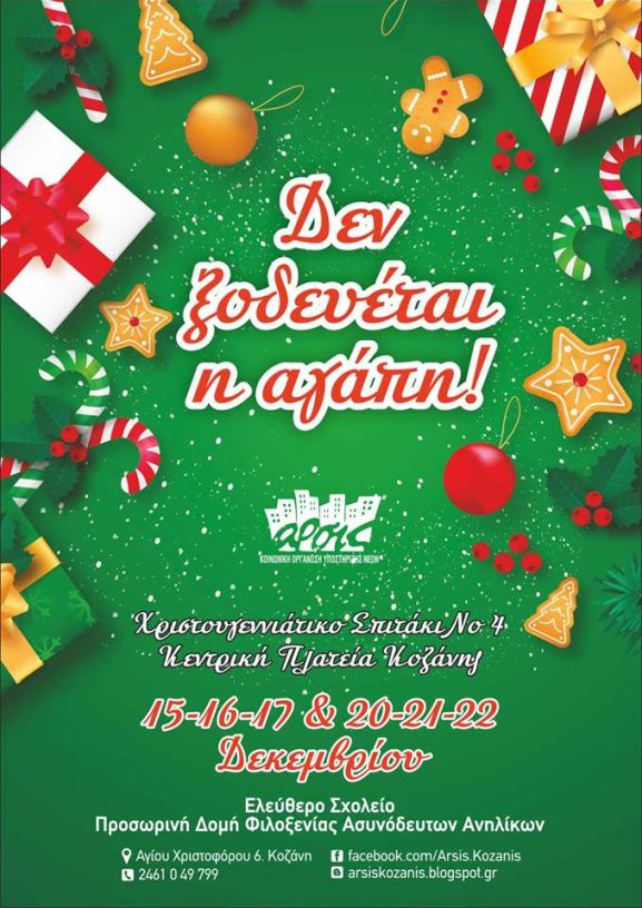 Άρσις αφίσα Χριστούγεννα