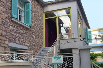 σπίτι της Άρσις