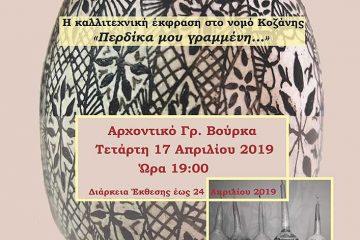 Η καλλιτεχνική έκφραση στο νομό Κοζάνης