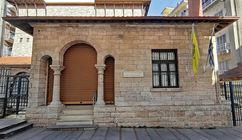 Λαογραφικό μουσείο Κοζάνης