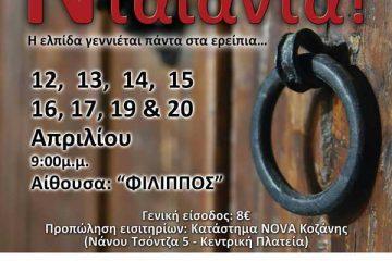 Νταϊάντα αφίσα