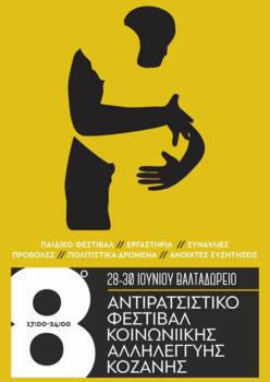 8ο Αντιρατσιστικό Φεστιβάλ αφίσα
