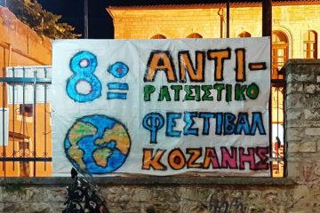 αντιρατσιστικό φεστιβάλ banner