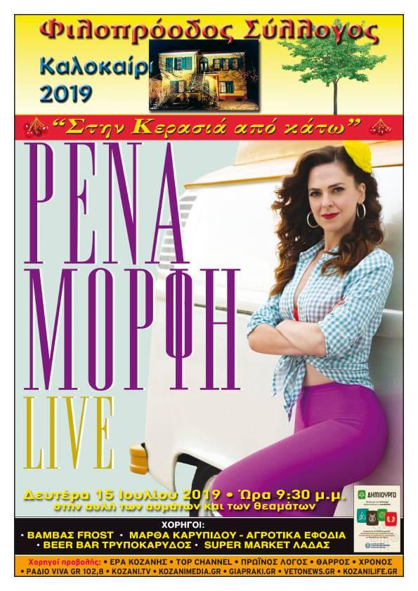 Ρένα Μόρφη - Live