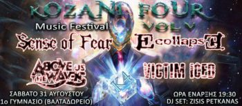 Fou festival Κοζάνη