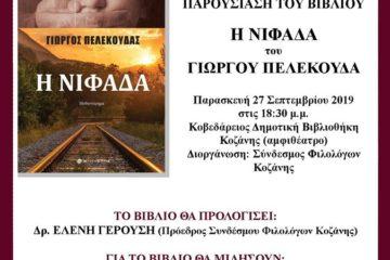 Η Νιφάδα Γιώργος Πελεκούδας