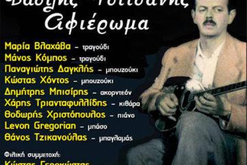 Τσιτσάνης αφίσα