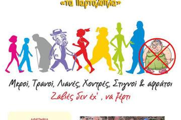 Πατραλόπλεια αφίσα
