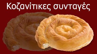 Κοζανίτικες συνταγές