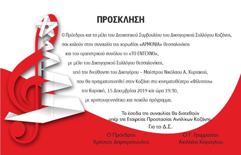 Πρόσκληση εκδήλωση Ωσαννά