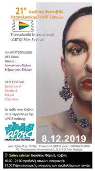 Διεθνές Φεστιβάλ ΓκΛΑΤ Ταινιών