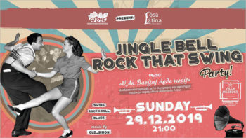 Jingle bell rock party Άρσις