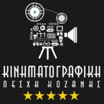 Κινηματογραφική Λέσχη Κοζάνης