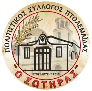 Πολιτιστικός Σύλλογος Πτολεμαΐδας Ο Σωτήρας