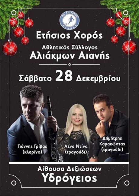 Σύλλογος Αλιάκμων αφίσα