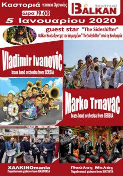 6o Φεστιβάλ Βαλκανικής Μουσικής