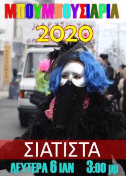 Μπουμπουσάρια Σιάτιστας 2020