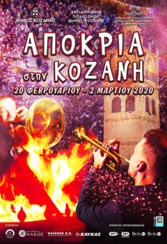 Αποκριά Κοζάνης αφίσα