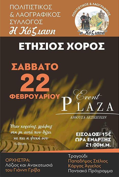 etisios-xoros-koziani