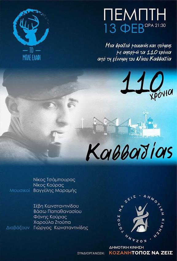 Νίκος Καββαδίας αφίσα