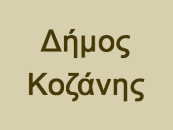 Δήμος Κοζάνης