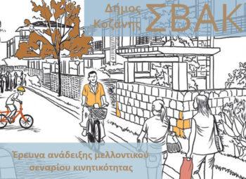 Σχέδιο Αστικής Κινητικότητας