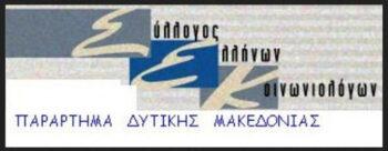 Σύλλογος Ελλήνων Κοινωνιολόγων