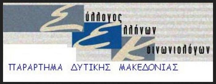 sek-kozanis