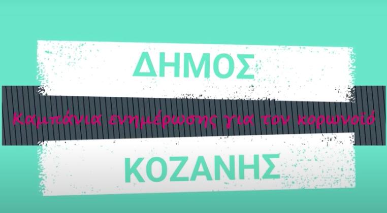 spot-koronoios-kozani